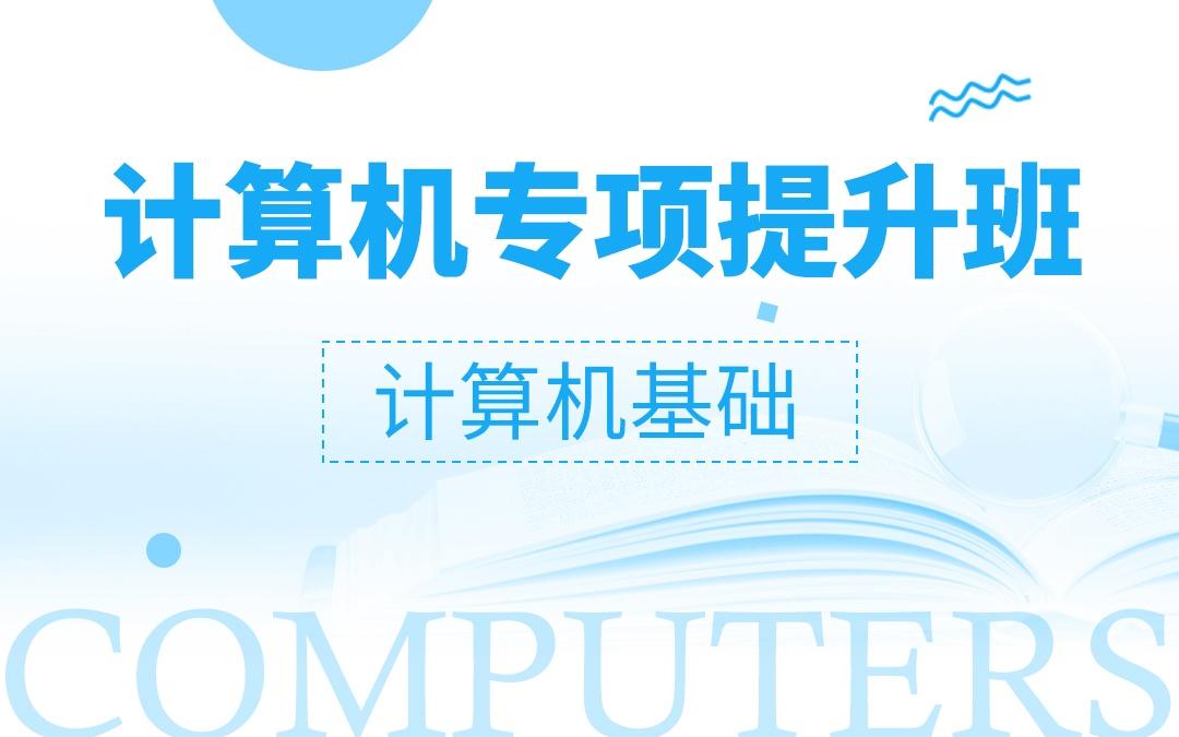 计算机专项提升——计算机基础