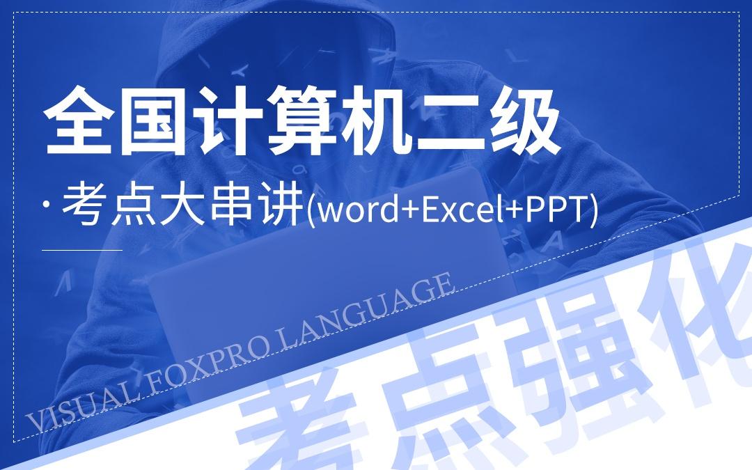 考点大串讲(word+Excel+PPT)