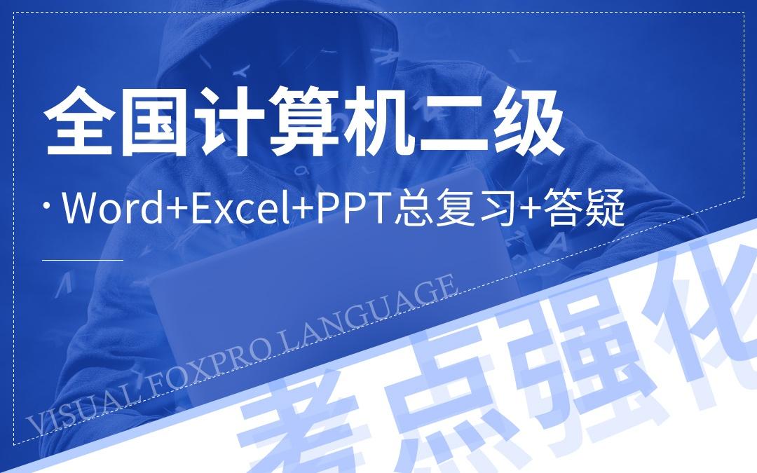 Word+Excel+PPT总复习+答疑