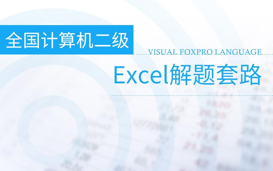 全国计算机二级——Excel解题套路