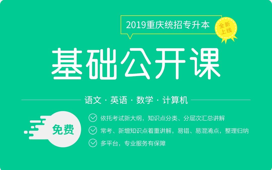 2019重庆统招专升本基础公开课