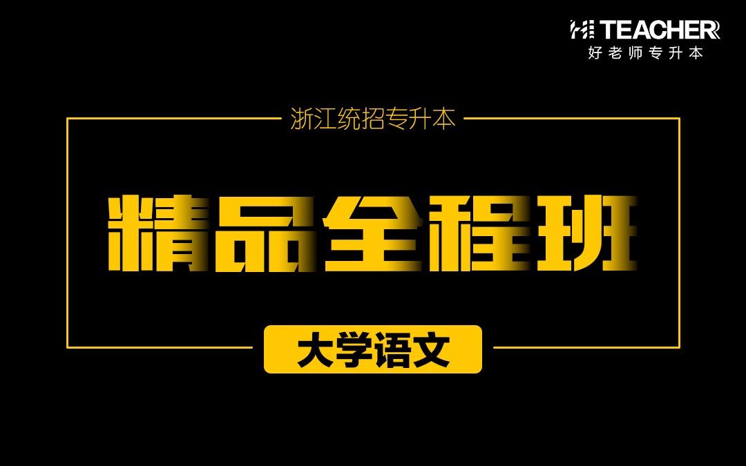 浙江省2019届好老师专升本精讲全程班《大学语文》