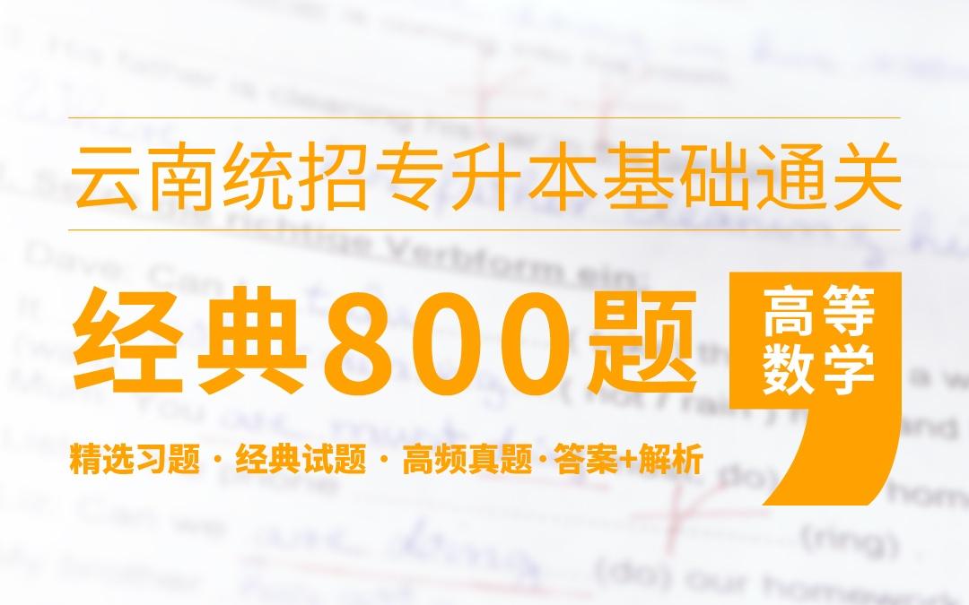 云南统招专升本基础通关经典800题《高等数学》