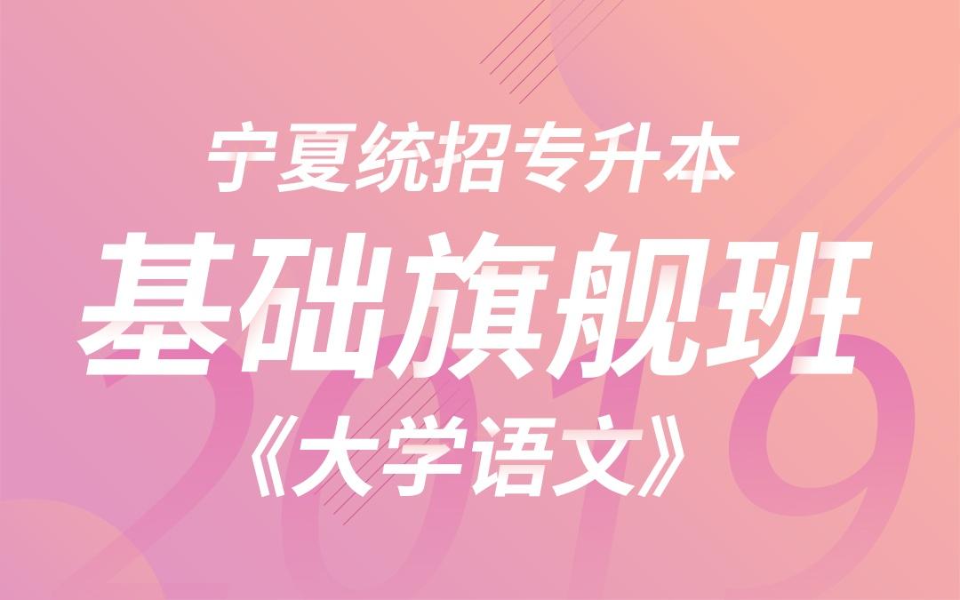 2019宁夏专升本基础旗舰班《大学语文》