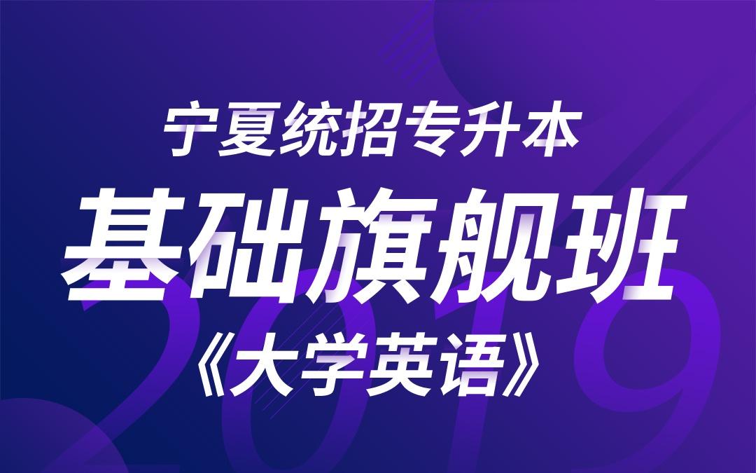 2019宁夏专升本基础旗舰班《大学英语》