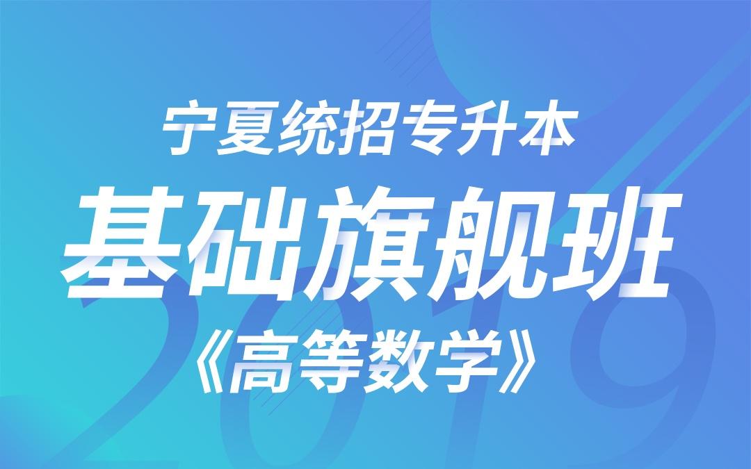 2019宁夏专升本基础旗舰班《高等数学》
