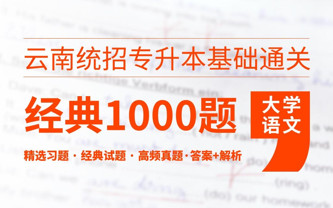 云南统招专升本基础通关经典1000题《大学语文》