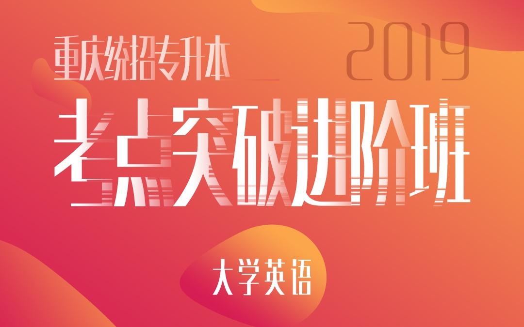 2019重庆统招专升本考点突破进阶班《大学英语》