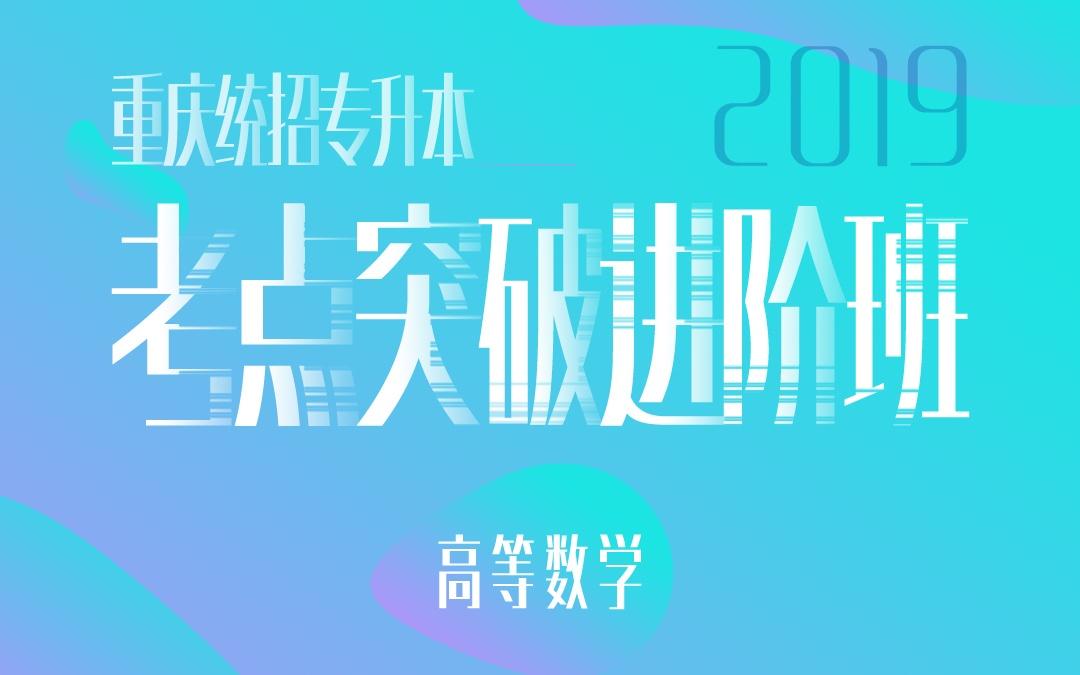 2019重庆统招专升本考点突破进阶班《高等数学》