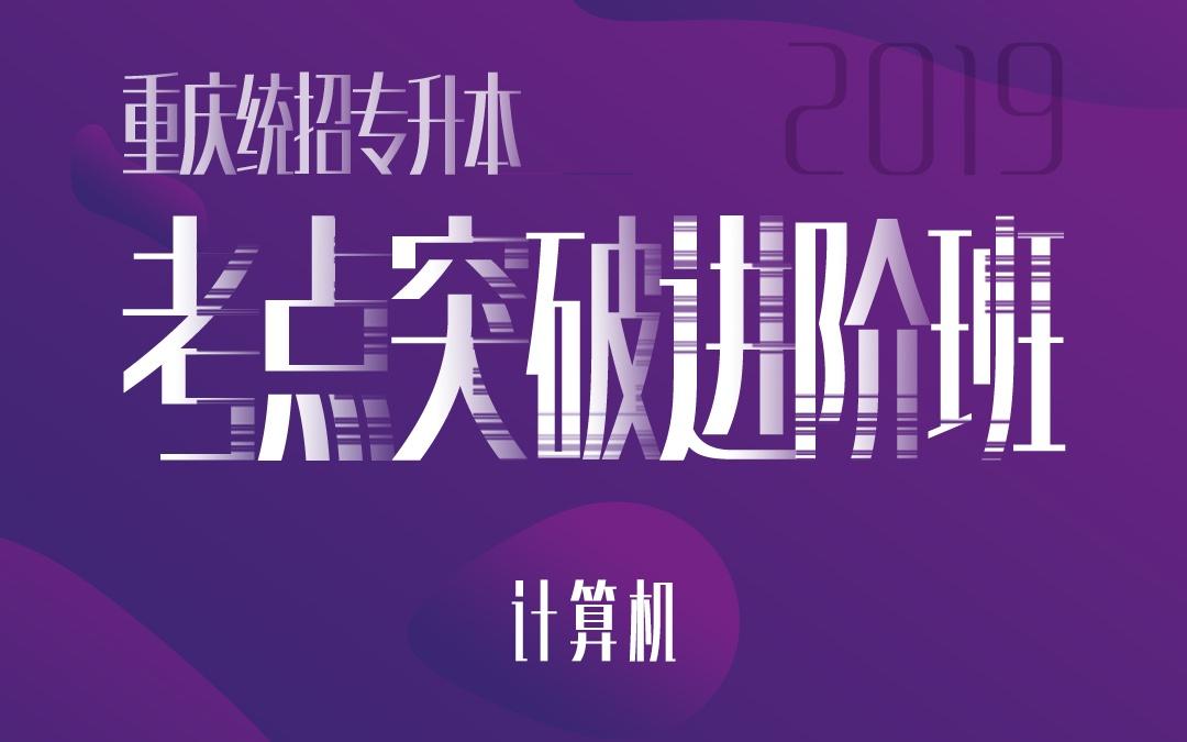 2019重庆统招专升本考点突破进阶班《计算机》