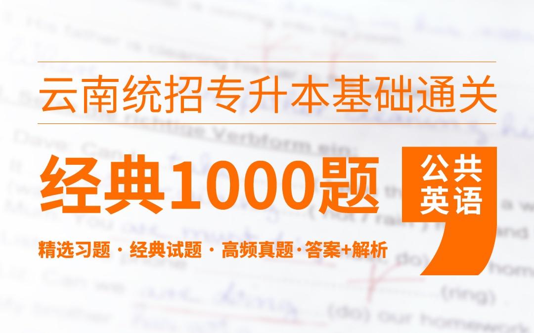 云南统招专升本基础通关经典1000题《公共英语》