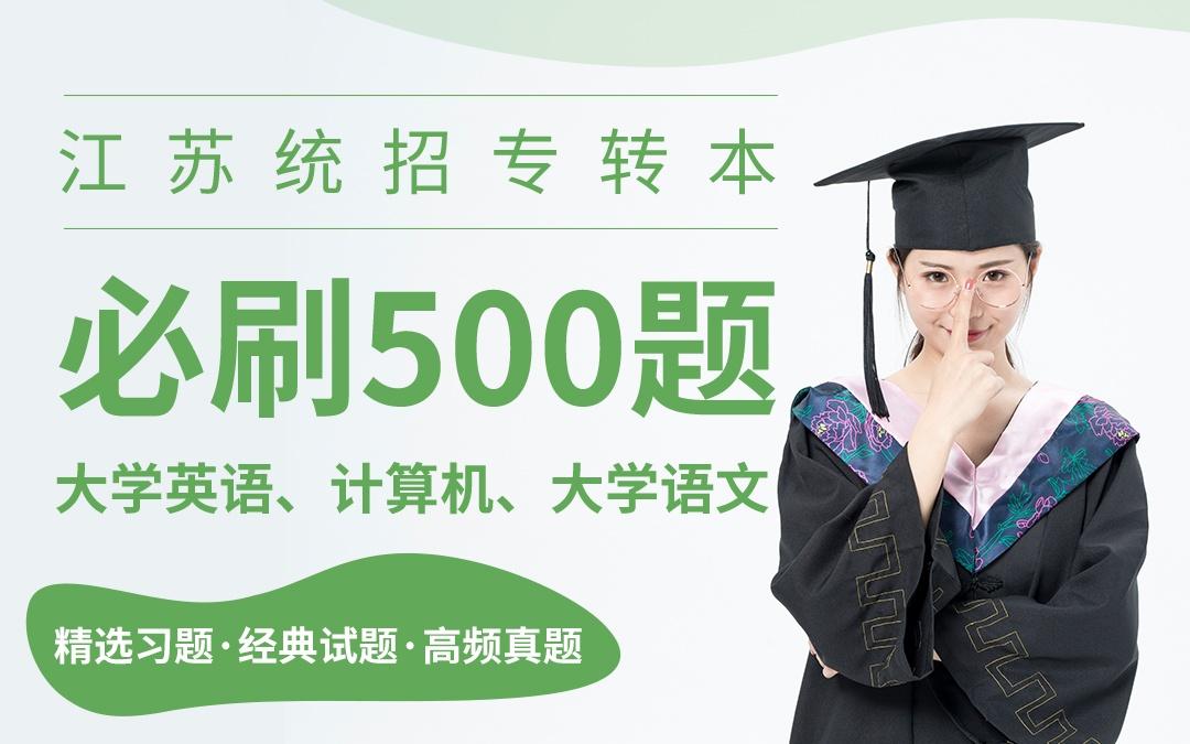 江苏统招专转本必刷500题《英语》《计算机》《语文》