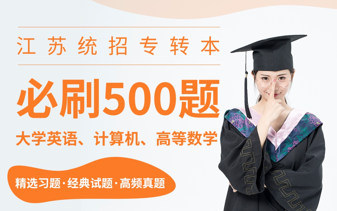 江苏统招专转本必刷500题《英语》《计算机》《数学》