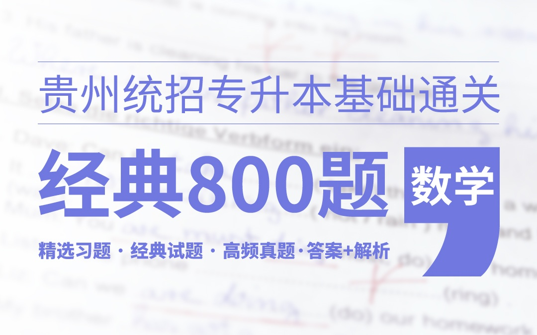 贵州统招专升本基础通关经典800题《数学》