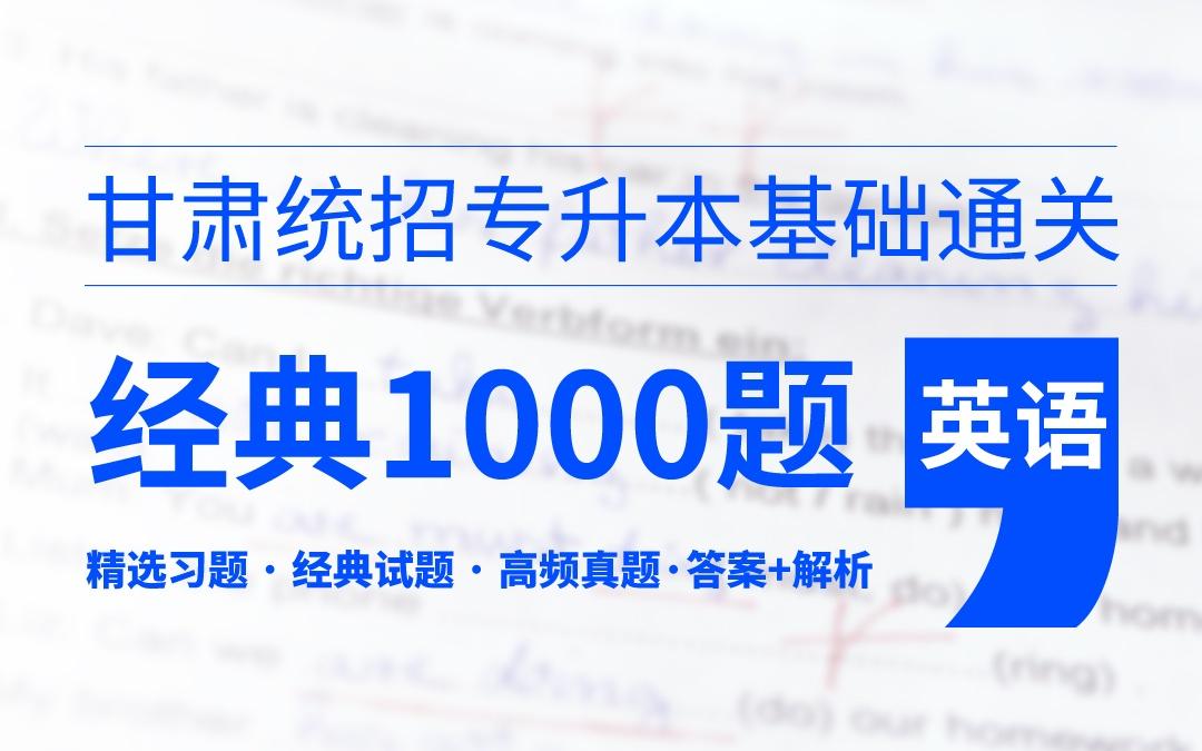 甘肃统招专升本基础通关经典1000题《英语》