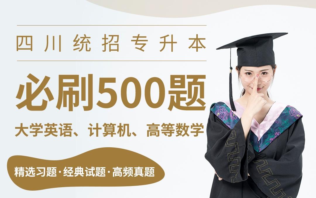 四川统招专升本必刷500题《英语》《计算机》《数学》