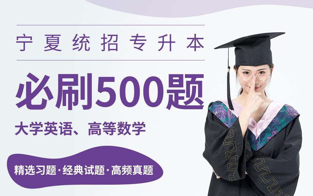 宁夏统招专升本必刷500题《英语》《数学》