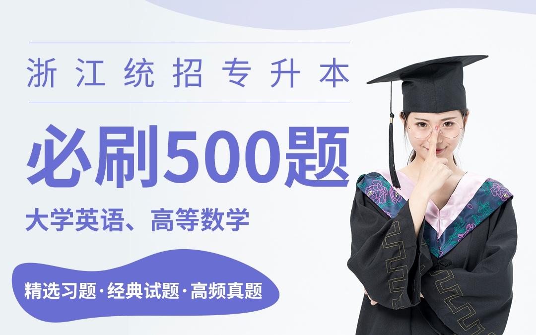 浙江统招专升本必刷500题《英语》《数学》