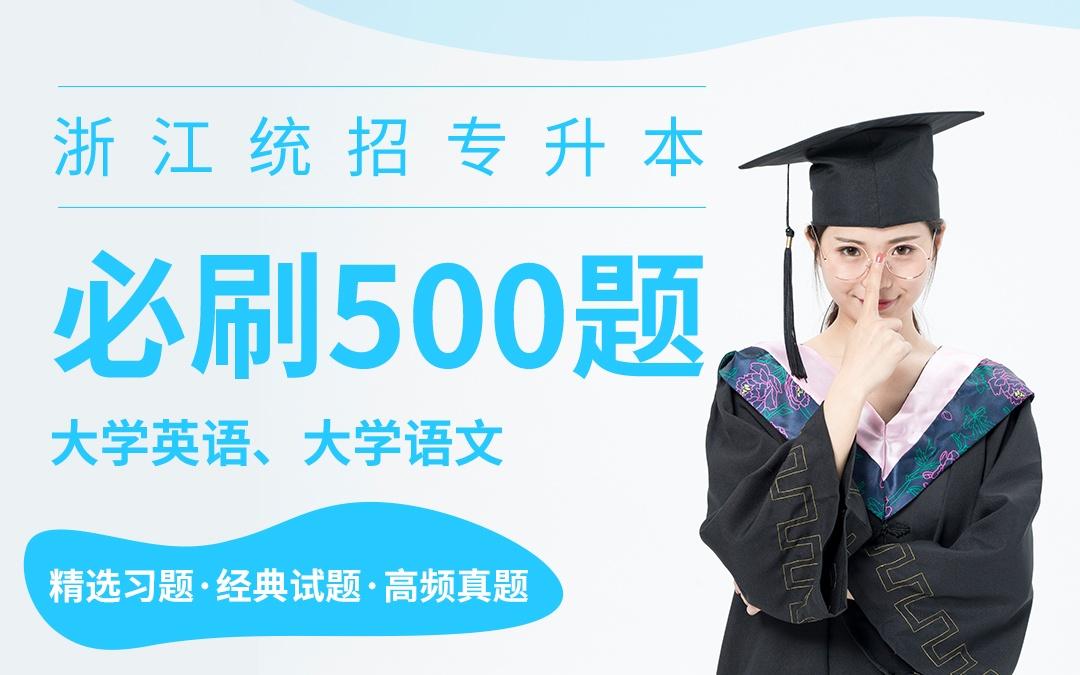 浙江统招专升本必刷500题《英语》《语文》