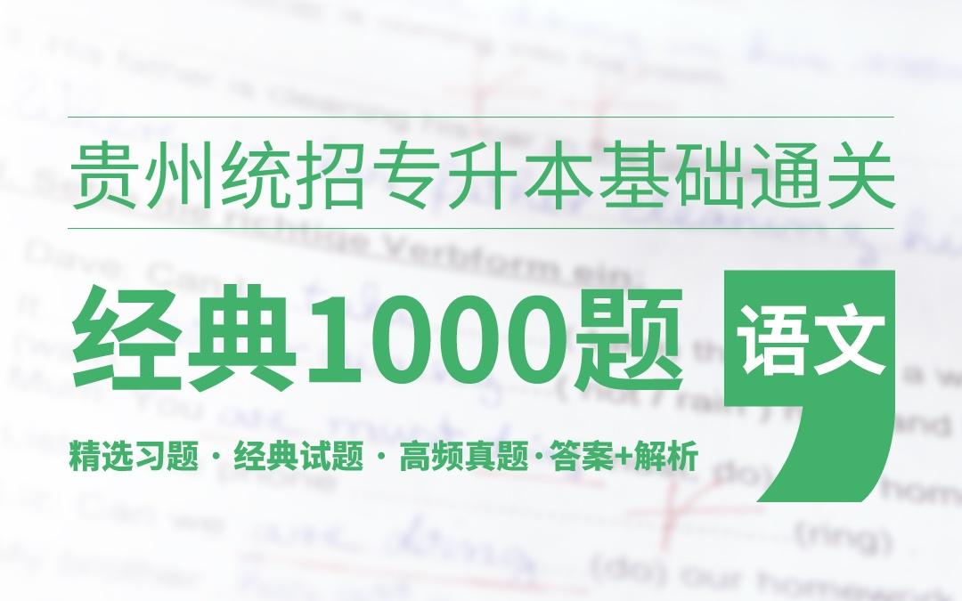 贵州统招专升本基础通关经典1000题《语文》