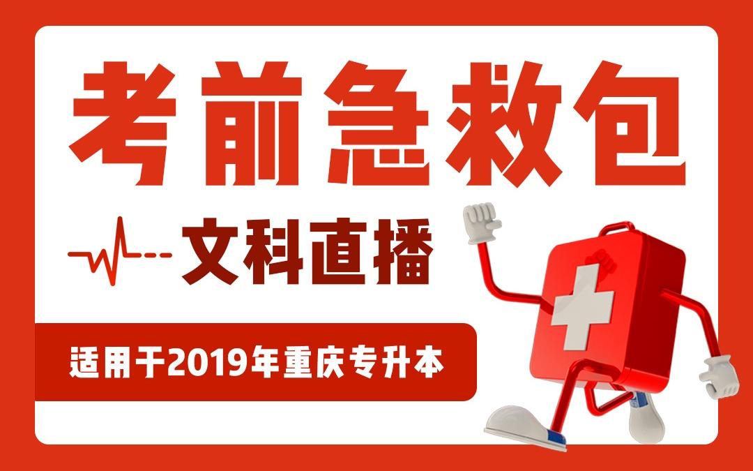 2019重庆考前急救包---文科直播课