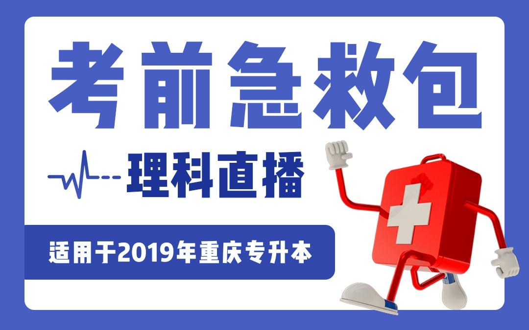 2019重庆考前急救包---理科直播课