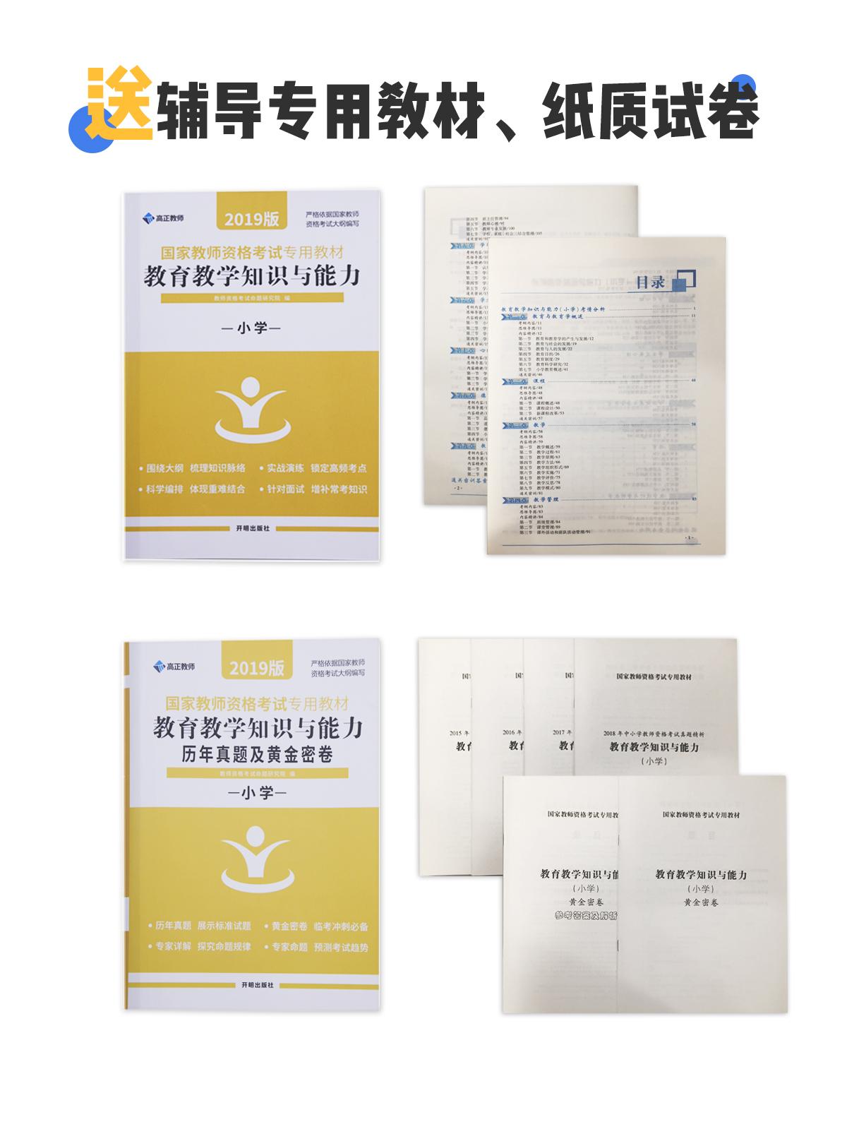 教育知识与能力(小学)_05.jpg